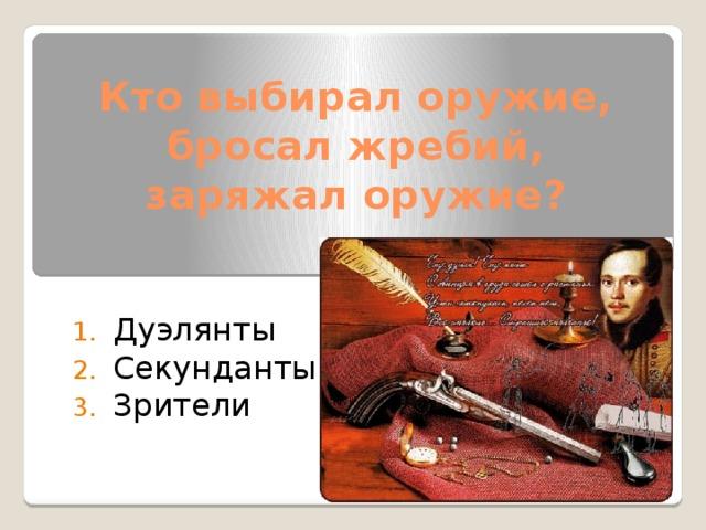 Кто выбирал оружие, бросал жребий, заряжал оружие?
