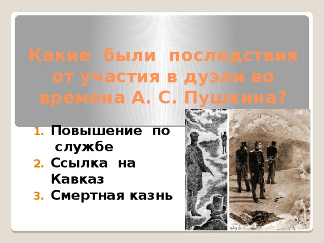 Какие были последствия от участия в дуэли во времена А. С. Пушкина?