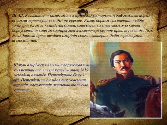 1861 жылдың көктемінде денсаулығы тым нашарлап кетуіне байланысты Шоқан Уәлиханов Петербургтен  туған жеріне оралды.