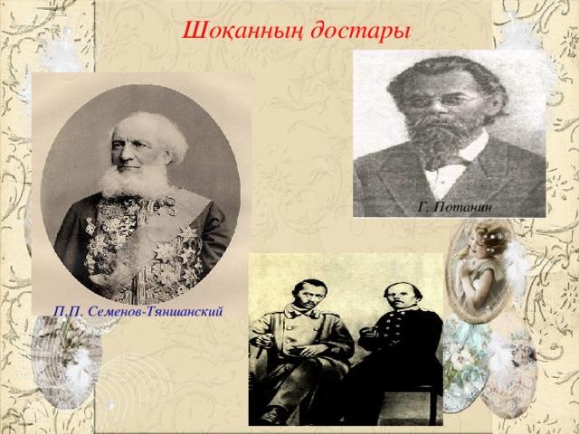 Шоқанның достары Г. Потанин П.П. Семенов-Тяншанский