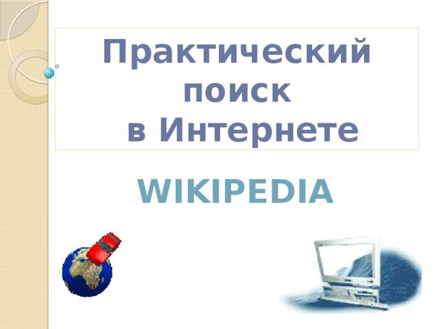 Практический поиск  в Интернете WikipЕdia