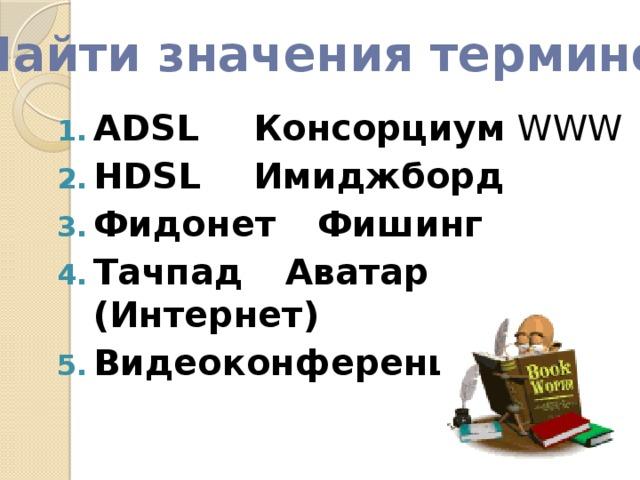 Найти значения терминов: