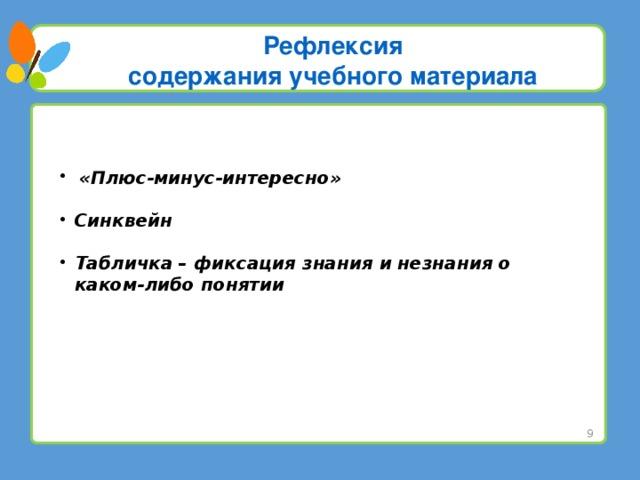 Рефлексия содержания учебного материала   «Плюс-минус-интересно»  Синквейн  Табличка – фиксация знания и незнания о каком-либо понятии
