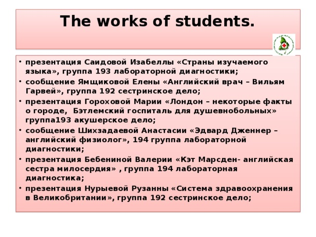 The works of students.