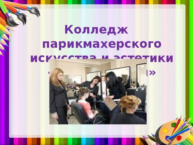 Колледж парикмахерского искусства и эстетики «Бьюти Профи»