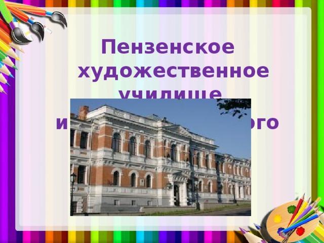 Пензенское художественное училище им. К. А. Савицкого
