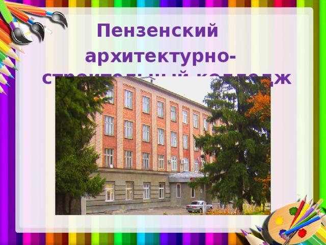 Пензенский архитектурно- строительный колледж