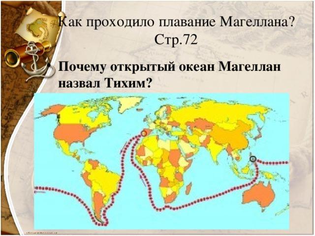 Как проходило плавание Магеллана? Стр.72