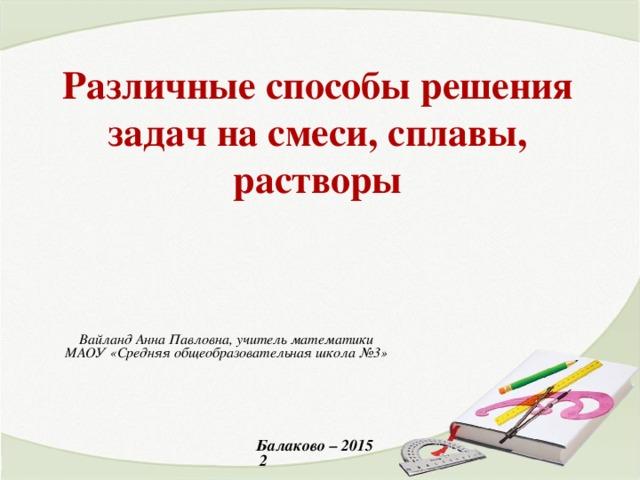Решение задач на растворы и сплавы презентация пылающий экзамен на чунина