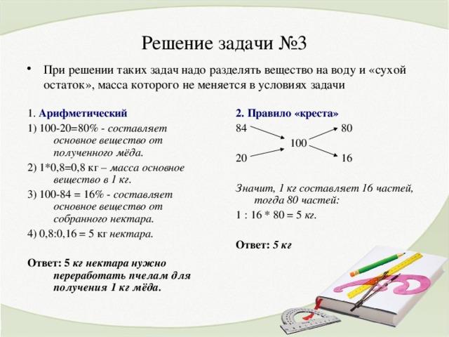 Задача с решением по химии на остаток решение задачи 3 огэ по информатике