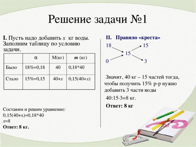 Задача на смеси с решением по химии решение задач в сообщающихся сосудах