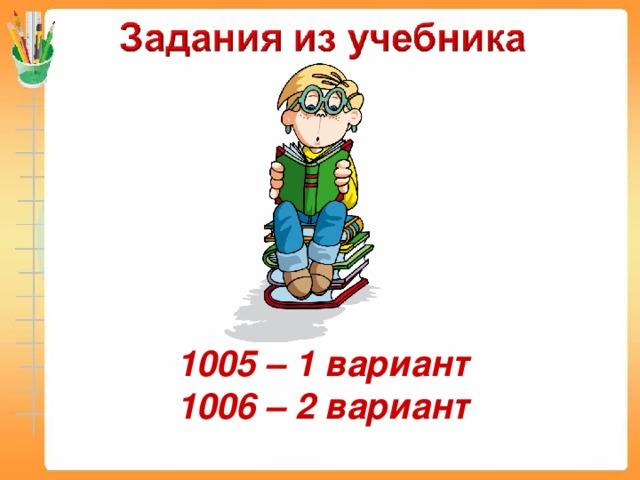 1005 – 1 вариант 1006 – 2 вариант