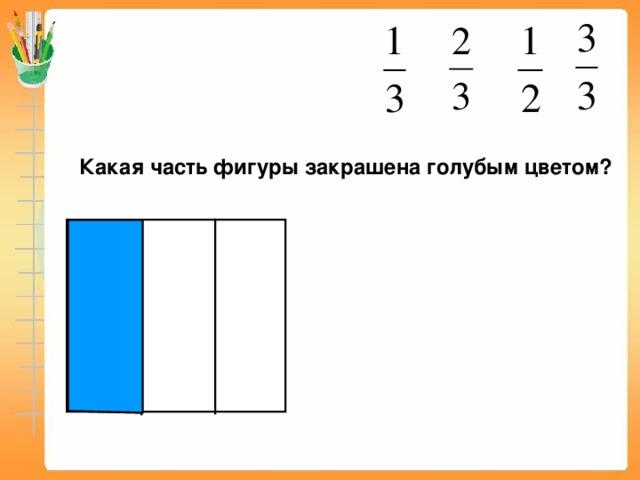 Какая часть фигуры закрашена голубым цветом? Математика 5 класс. Н.Я.Виленкин. № 860.
