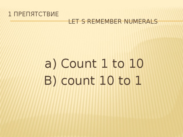 1 Препятствие  Let s remember numerals  a) Count 1 to 10 B) count 10 to 1