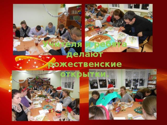 Учителя и ребята делают рожественские открытки.