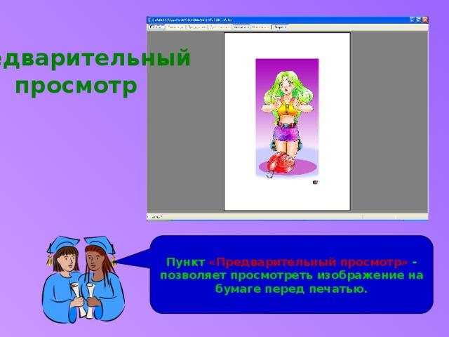 Предварительный просмотр Пункт «Предварительный просмотр» - позволяет просмотреть изображение на бумаге перед печатью.
