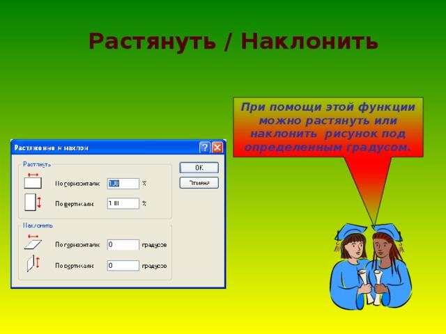 Растянуть / Наклонить При помощи этой функции можно растянуть или наклонить рисунок под определенным градусом.