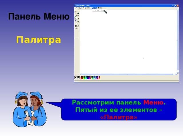 Панель Меню Палитра Рассмотрим панель Меню . Пятый из ее элементов – «Палитра»