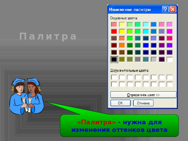 Палитра «Палитра» - нужна для изменения оттенков цвета