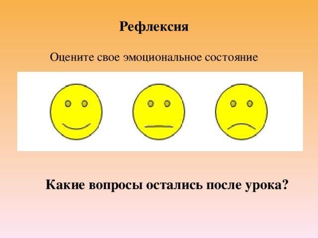 Рефлексия  Оцените свое эмоциональное состояние Какие вопросы остались после урока?
