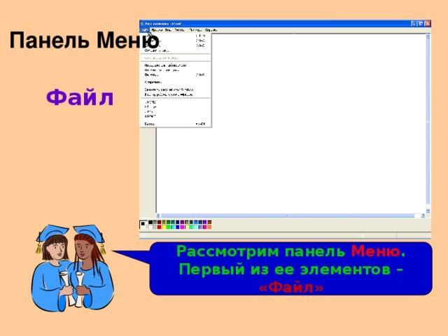 Панель Меню Файл Рассмотрим панель Меню . Первый из ее элементов – «Файл»