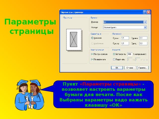 Параметры страницы Пункт «Параметры страницы» - позволяет настроить параметры бумаги для печати. После как Выбраны параметры надо нажать клавишу «ОК»