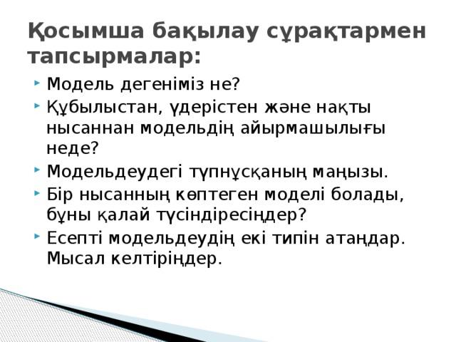 Қосымша бақылау сұрақтармен тапсырмалар:
