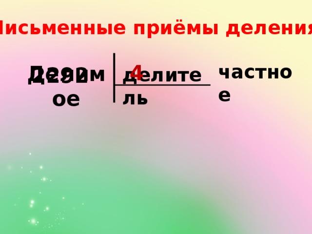 Письменные приёмы деления: частное 4 Делимое 2292 делитель