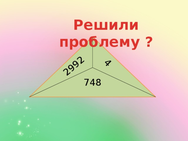 2992 4 Решили проблему ? 748