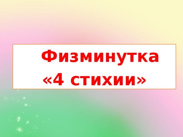Физминутка «4 стихии»