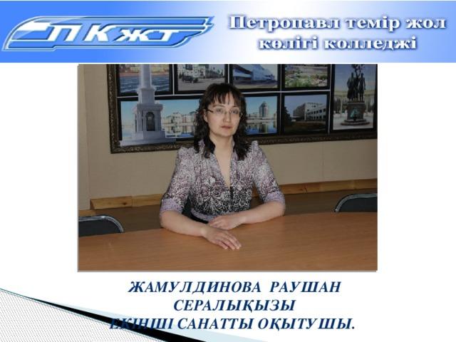 Жамулдинова Раушан Сералықызы Екінші санатты оқытушы.