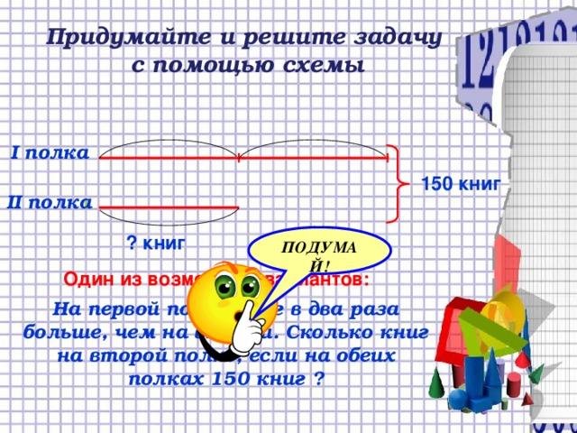 Математика 5 класс решение задач на части решение задачи взвешивание монет