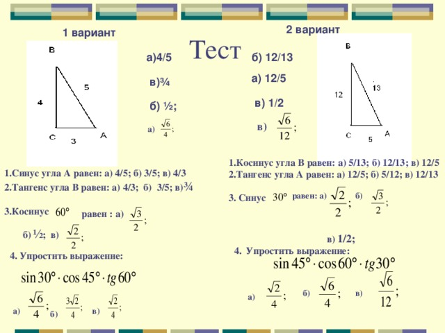Задачи тангенс синус косинус решение 9 класс составь задачу по картинке и реши ее