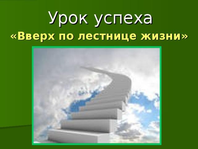 Урок успеха «Вверх по лестнице жизни»