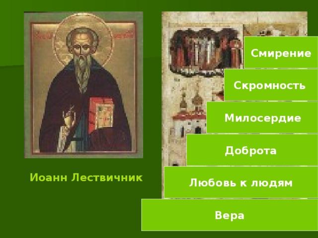 Смирение Скромность   Милосердие  Доброта  Любовь к людям Иоанн Лествичник Вера