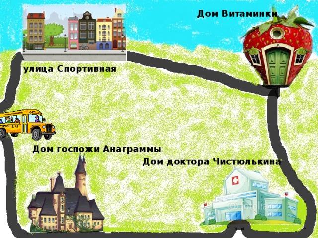 Дом Витаминки улица Спортивная Дом госпожи Анаграммы Дом доктора Чистюлькина