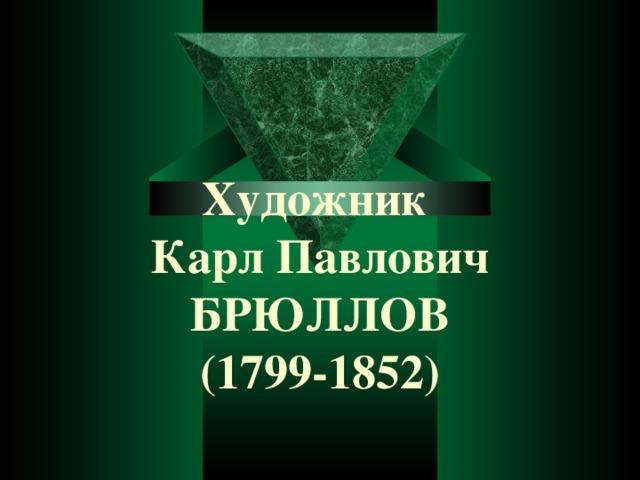 Художник  Карл Павлович  БРЮЛЛОВ  (1799-1852)