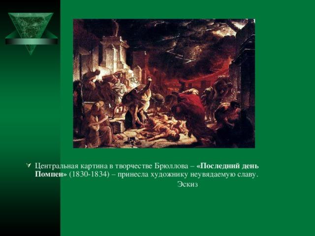 Центральная картина в творчестве Брюллова – «Последний день Помпеи» (1830-1834) – принесла художнику неувядаемую славу.