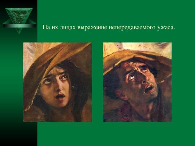 На их лицах выражение непередаваемого ужаса.