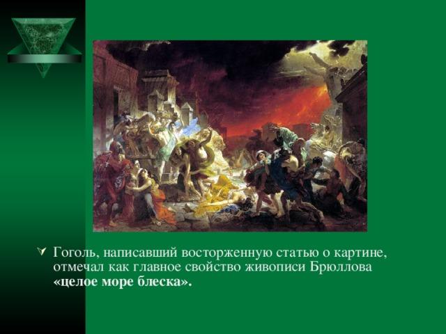 Гоголь, написавший восторженную статью о картине, отмечал как главное свойство живописи Брюллова «целое море блеска».