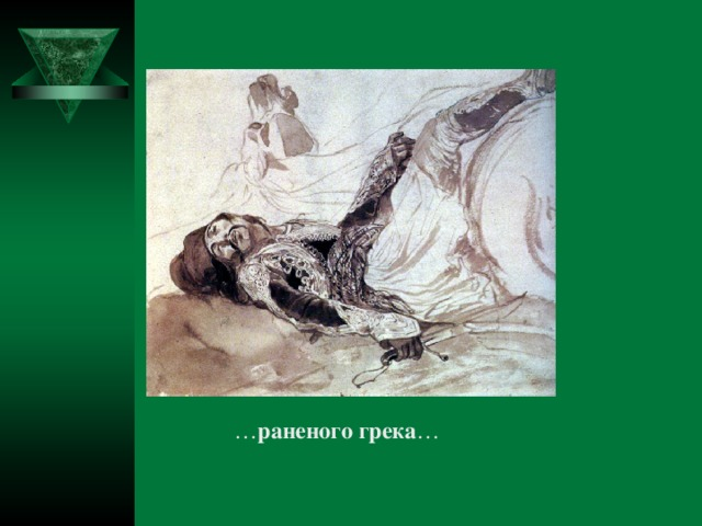 … раненого грека …