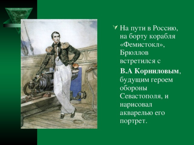 На пути в Россию, на борту корабля «Фемистокл», Брюллов встретился с