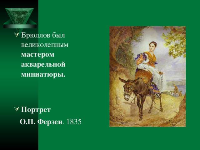 Брюллов был великолепным мастером акварельной миниатюры.  Портрет