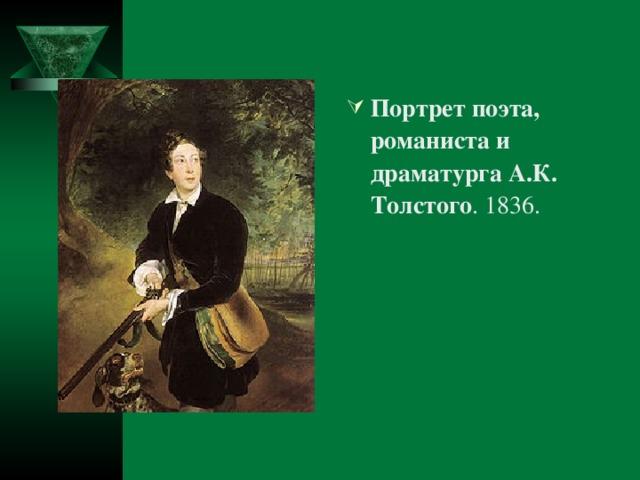 Портрет поэта, романиста и драматурга А.К. Толстого . 1836.