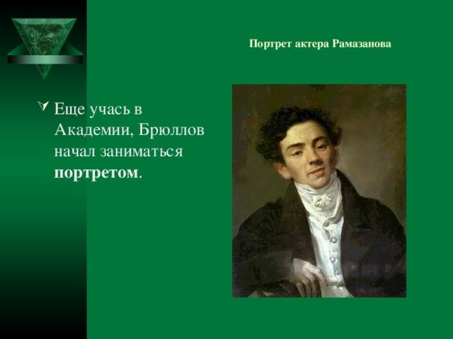 Портрет актера Рамазанова