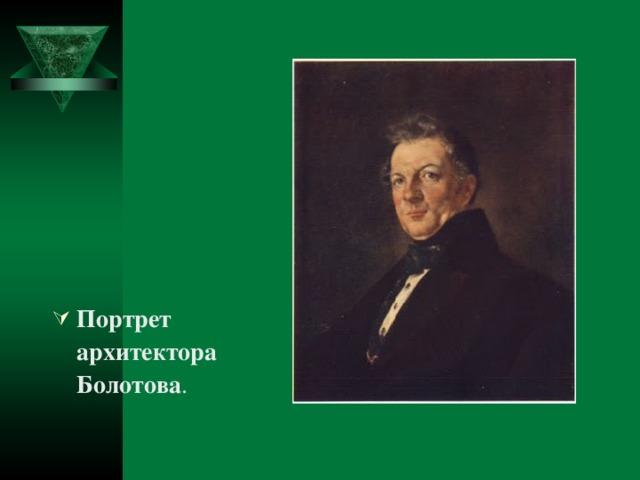 Портрет архитектора Болотова .