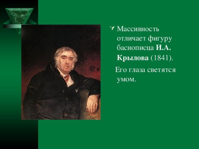 Массивность отличает фигуру баснописца И.А. Крылова (1841).