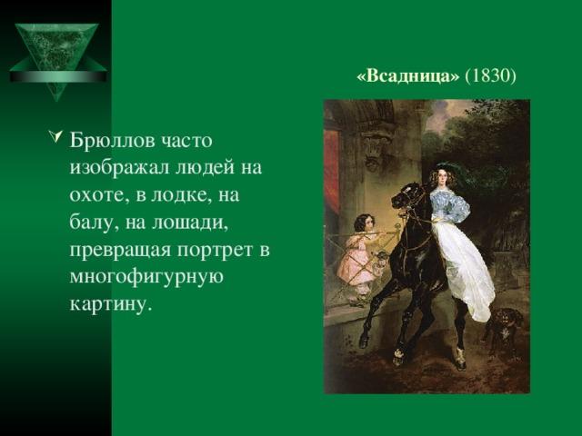 «Всадница» (1830)