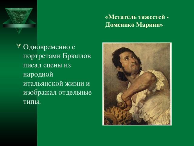 «Метатель тяжестей -  Доменико Марини»