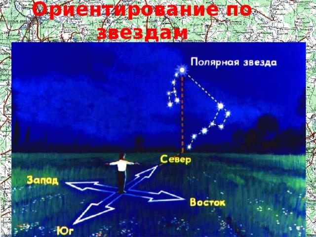 Ориентирование по звездам Полярная звезда всегда находится на севере. Ночью на безоблачном небе ее легко найти по созвездию Большой Медведицы. Через две крайние звезды Большой Медведицы нужно мысленно провести прямую линию (рис. 14) и отложить на ней пять раз отрезок, равный расстоянию между крайними звездами. Конец пятого отрезка укажет положение Полярной звезды, которая находится в созвездии Малой Медведицы (конечная звезда малого ковша).